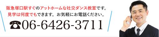 阪急塚口駅すぐのアットホームな社交ダンス教室です。見学は何度でもできます。お気軽にお電話ください。TEL: 06-6426-3711