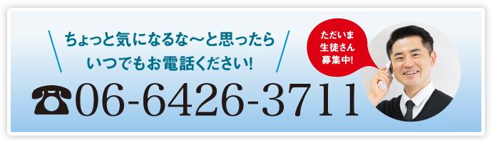 気になるな〜と思ったら、いつでもお電話ください!ただいま、生徒さん募集中!06-6426-3711